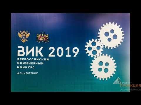 «Selfie 360» и очки «Magic leap» на «Всероссийский инженерный конкурс 2019»