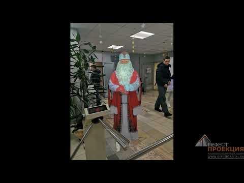 Наша компания предоставила Виртуального Деда Мороза