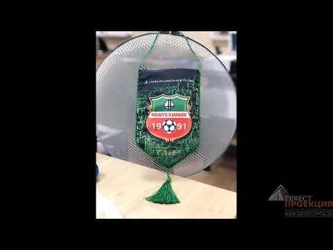 Наградные вымпелы для ФК Нефтехимик от Гефест Проекция РТ