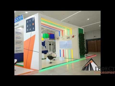 Компания «Гефест Проекция РТ» предоставила интерактивные Столы