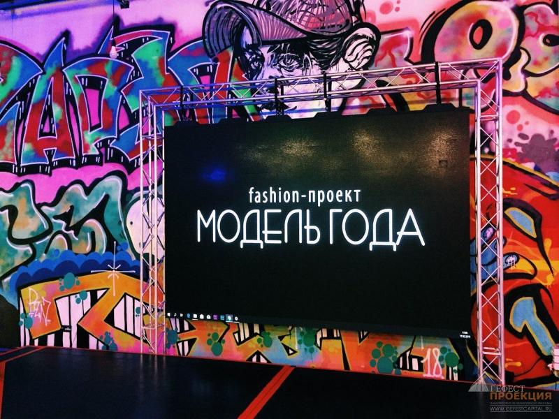 Светодиодный экран 3х2 м с шагом пикселя 3,9 мм на мероприятии «Модель Года»