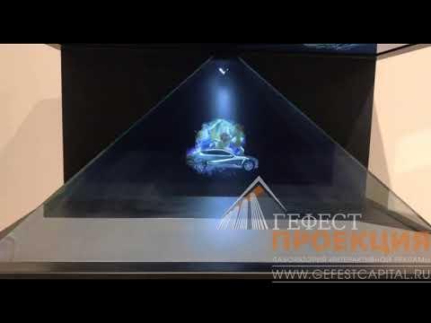 Компания Гефест проекция предоставила голографическую Пирамиду для мероприятия Кадилак