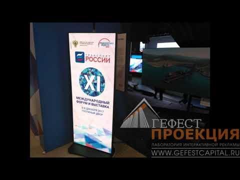 Компания Гефест Проекция предоставила в аренду светодиодные ролапы Iposter, для Транспорт России