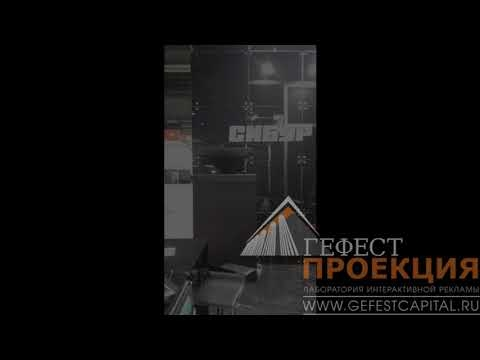 Компания Гефест Проекция предоставила в аренду голографическую пирамиду 105 перевернутую для компании СИБУР , на выставку в г.Екатеринбург