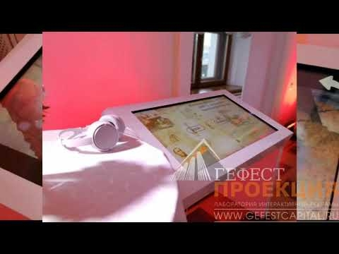 Компания « Гефест Капитал» предоставила в аренду интерактивный стол