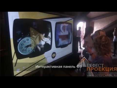 Филиал Гефест Проекция Санкт-Петербург реализовала проект интерактивной зоны совместно с командой экспертов