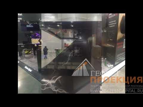 110 Голографическая пирамида в аренду, на выставку «Игромир»
