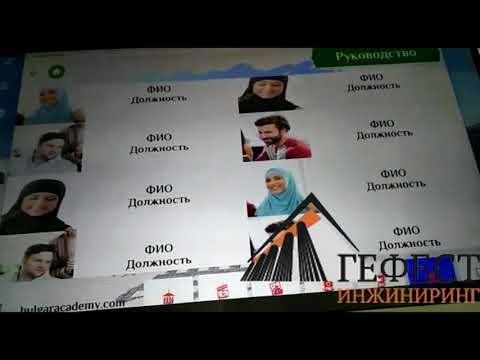 Гефест Проекция РТ произвела для Болгарской Исламской Академии комплекс