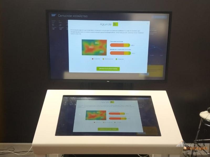 Интерактивный стол на выставке Золотая Осень 2018, которая проходит на ВДНХ, павильон 75.