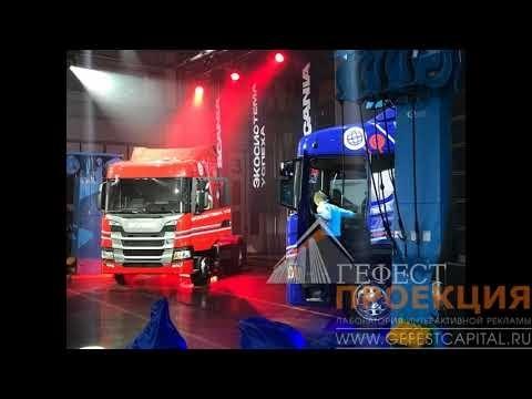Интерактивный стол Dedal presenter на открытии дилерского центра Scania в Ногинске.