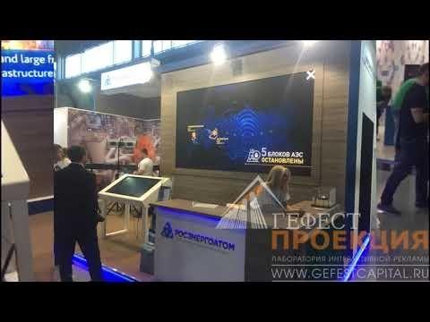 Интерактивное оснащение выставочного стенда Росэнергоатом в Екатеринбурге