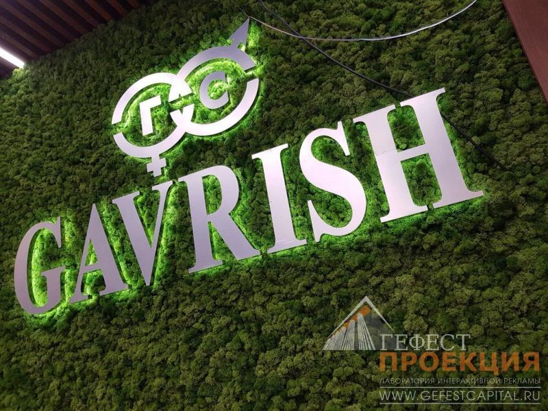 Вывеска для компании Гавриш от специалистов компании Interactive Russia
