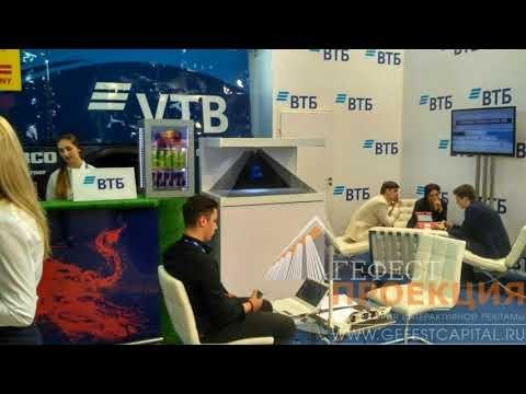 Гефест Проекция на выставку ECOM EXPO 2018 в Москве ЦВК