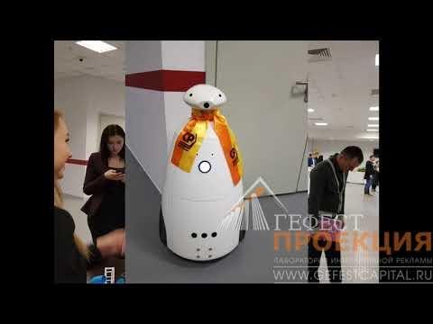 Интерактивное сопровождение  Р-бот и очки VR на конференции Справедливая Россия в Казань Арена!