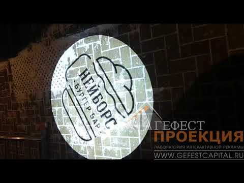 Монтаж гобо проектора, для бургер бара «НЕЙБОРС»