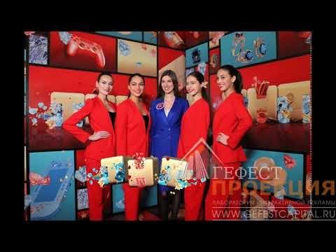 Компания «Гефест Проекция РТ» предоставила фотозону на Презентацию нового сезона ТНТ