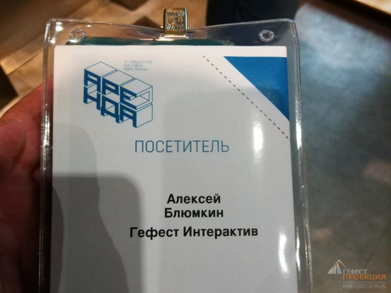 24 октября 2018 года ГК Гефест Капитал приняла участие сразу в трех мероприятиях