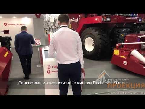 Компания «Гефест Капитал» совместно с компанией «Альпака Экспо»