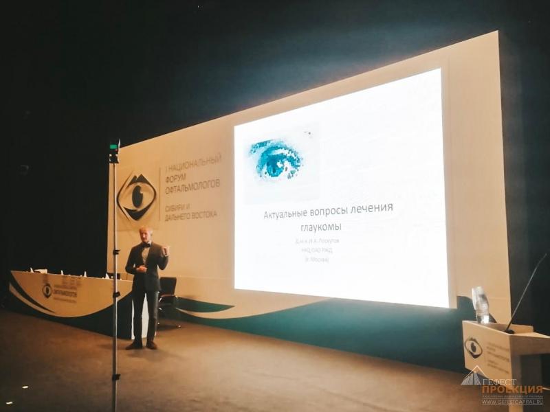 2-3 ноября в Новосибирске в ДК Железнодорожников проходила научно-практическая конференция